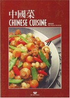 Chinese Cuisine (Wei-Chuan's Cookbook)