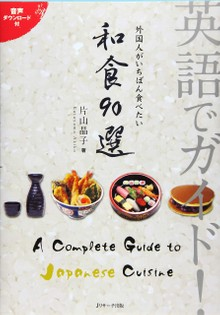 A Complete Guide to Japanese Cuisine