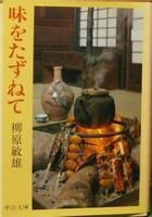 Aji wo Tazunete (Exploring Indigenous Flavors)