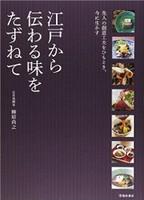Exploring the Flavor Legacy of Old Edo (Edo kara Tsutawaru Aji wo Tazunete)