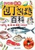 Hōchō Sabaki Hyakka (Encyclopedia of Knife Work)
